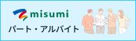misumi パート・アルバイト